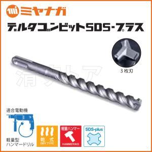 【デルタゴンビットSDSプラス】 刃先径18mmドリルビット ミヤナガ DLSDS180|kiyo-store