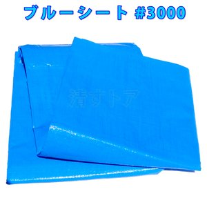 【ブルーシート】 7.2m×9.0m 厚手 ♯3000