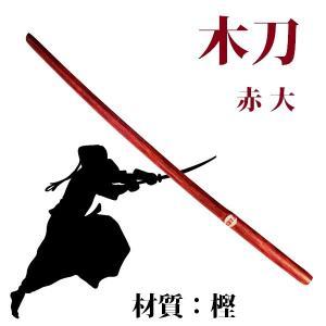 【木刀】 赤 大 樫製 柄径4×全長102cm  天然木の大刀。素振り用・防犯用に! 杉崎 3-5010-9|kiyo-store