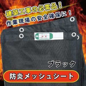 防炎メッシュシート ブラック 1.8x7.2m 450P 解体・建築シート・足場用シート|kiyo-store