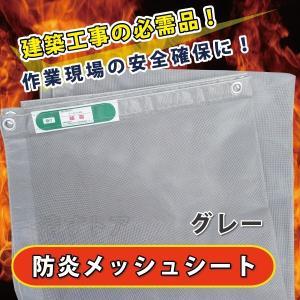 防炎メッシュシート グレー 0.6x6.3m 450P 解体・建築シート・足場用シート kiyo-store