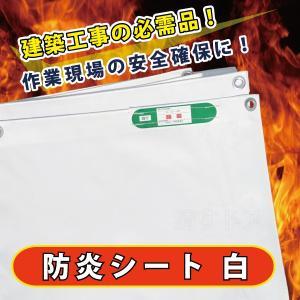 防炎シート 白 ♯32 1.8x5.4m 450P 建設足場用シート・白色防炎 K|kiyo-store