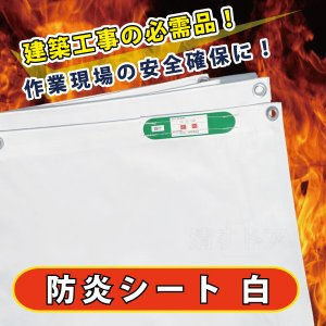 防炎シート 白 ♯22 5.4x7.2m 450P 建設足場用シート・白色防炎 K|kiyo-store