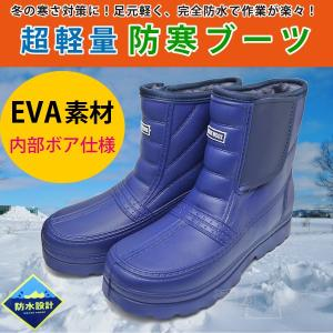 超軽量防寒ブーツ 紺 L(25.5〜26) 防寒対策に!軽量ブーツ シンセイ SS-0148|kiyo-store