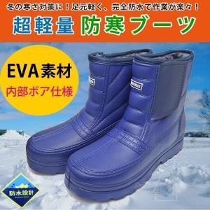 超軽量防寒ブーツ 紺 M(24.5〜25) 防寒対策に!軽量ブーツ シンセイ SS-0147|kiyo-store
