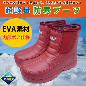 超軽量防寒ブーツ ワイン L(24.5〜25) 防寒対策に!軽量ブーツ シンセイ SS-0099|kiyo-store