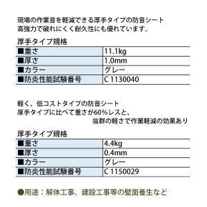 防音シート 軽量 グレー 1.8x3.4m 厚み0.4mm 建設足場用シート・灰色防炎 K|kiyo-store|02