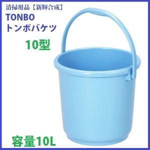 バケツ 10型用 ※本体のみ 食品衛生法適合の素材を使用。安心・安全です 新輝合成(トンボ) TONBO|kiyo-store