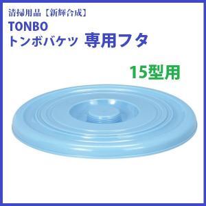 バケツ 15型用 ※フタのみ 食品衛生法適合の素材を使用。安心・安全です 新輝合成(トンボ) TONBO|kiyo-store