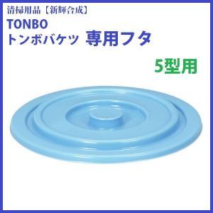バケツ 5型用 ※フタのみ 食品衛生法適合の素材を使用。安心・安全です 新輝合成(トンボ) TONBO|kiyo-store
