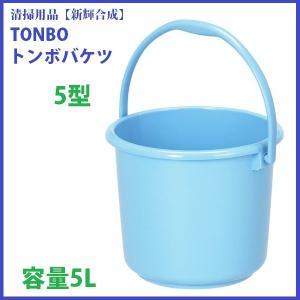 バケツ 5型用 ※本体のみ 食品衛生法適合の素材を使用。安心・安全です 新輝合成(トンボ) TONBO|kiyo-store