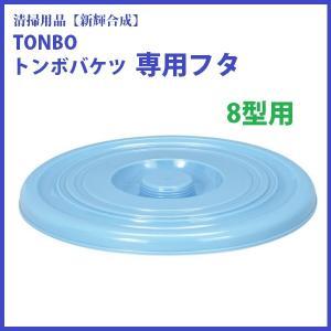 バケツ 8型用 ※フタのみ 食品衛生法適合の素材を使用。安心・安全です 新輝合成(トンボ) TONBO|kiyo-store