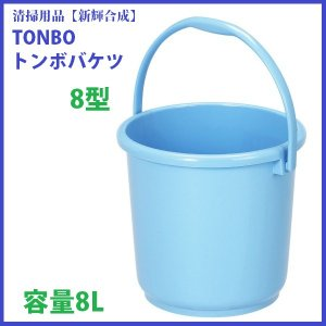 バケツ 8型用 ※本体のみ 食品衛生法適合の素材を使用。安心・安全です 新輝合成(トンボ) TONBO|kiyo-store