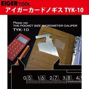 メール便【アイガー カードノギス】 ステンレス製 国産 お財布やシステム手帳に入る世界最薄ノギス アイガーツール TYK-10|kiyo-store