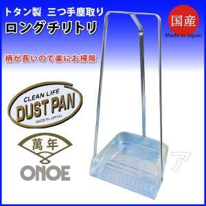 【ロングチリトリ】 トタン製 三つ手塵取り 柄が長いので楽にお掃除 萬年ちりとり 尾上製作所|kiyo-store