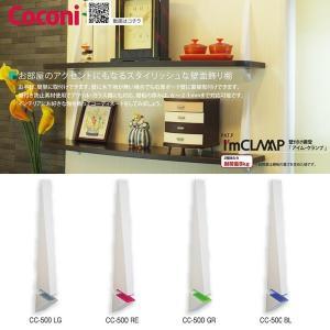 Coconi アイムクランプ 2個入 壁付け棚受 石膏ボードや木質壁に! SPGサヌキ CC-500|kiyo-store