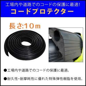 コードプロテクター 径20mm 10m 電線ケーブル・水道管・ホースの保護に ゴム製 ケーブル・配線カバー KU|kiyo-store
