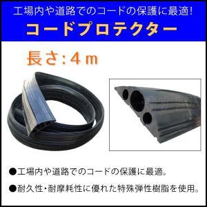 コードプロテクター 径40mm 4m 電線ケーブル・水道管・ホースの保護に ゴム製 ケーブル・配線カバー KU|kiyo-store