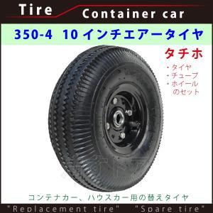 【コンテナカー用 10インチ エアータイヤ】 350-4 タチホ|kiyo-store