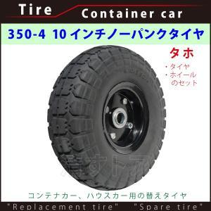 コンテナカー用 10インチ ノーパンクタイヤ ハウスカー用替えソリッドタイヤ 片軸 350-4 タホ C10|kiyo-store