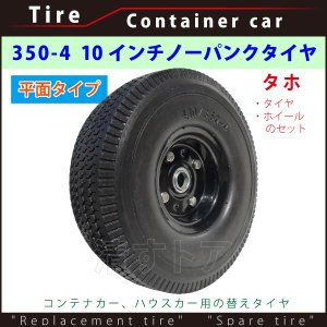 コンテナカー用 10インチ ノーパンクタイヤ ハウスカー用替えソリッドタイヤ 片軸 平面タイプ(フラットタイヤ) 350-4 タホ C10F kiyo-store