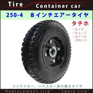 コンテナカー用 8インチ エアータイヤ ハウスカー用替え空気タイヤ 片軸 250-4 タチホ A8 kiyo-store