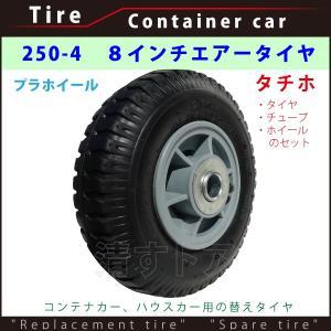 コンテナカー用 8インチ エアータイヤ ハウスカー用替え空気タイヤ プラホイール 250-4 タチホ P8|kiyo-store
