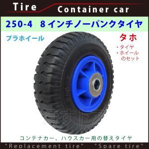 コンテナカー用 8インチ ノーパンクタイヤ ハウスカー用替えソリッドタイヤ プラホイール 250-4 タホ C8-P-SS kiyo-store