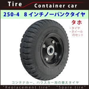 コンテナカー用 8インチ ノーパンクタイヤ ハウスカー用替えソリッドタイヤ 片軸 250-4 タホ C8|kiyo-store