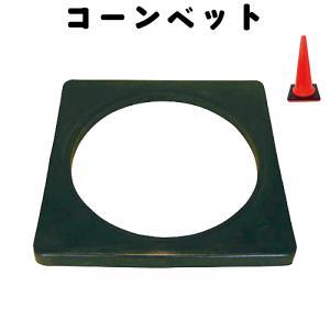 コーンベット 2kg×10枚組 カラーコーン高さ700mmの重りです コーンウエイト・カラーコーン重り KU|kiyo-store
