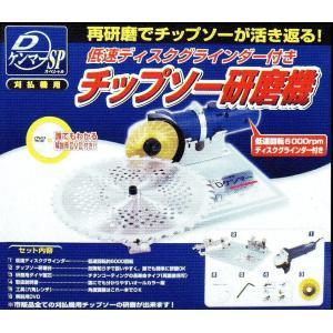 DケンマーSP チップソー研磨機 グラインダー、研磨台、ダイヤモンド砥石のセット フジ鋼業 FK-002|kiyo-store