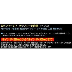 DケンマーSP チップソー研磨機 グラインダー、研磨台、ダイヤモンド砥石のセット フジ鋼業 FK-002|kiyo-store|04