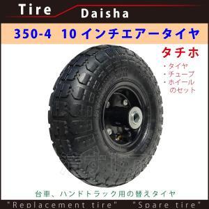 【台車用 10インチ エアータイヤ】 台車用替え空気タイヤ 両軸 350-4 タチホ 台車A10|kiyo-store