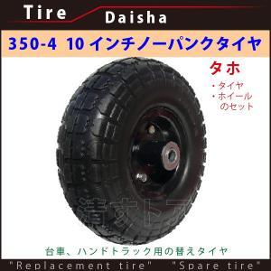 台車用 10インチ ノーパンクタイヤ 台車用替えソリッドタイヤ 両軸 350-4 タホ 台C10|kiyo-store