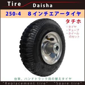 台車用 8インチ エアータイヤ 台車用替え空気タイヤ 両軸 250-4 タチホ 台A8|kiyo-store
