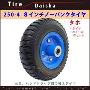 台車用 8インチ ノーパンクタイヤ 台車用替えソリッドタイヤ 両軸 250-4 タホ 台C8 シンセイ kiyo-store