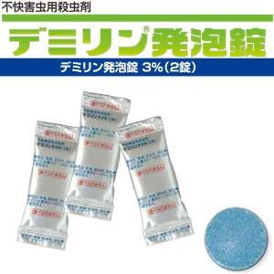 メール便/デミリン発泡錠 3% 2錠×10包 ユスリカ・チョウバエ対策 不快害虫用錠剤 三井化学アグロ|kiyo-store