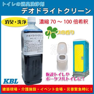 デオドライトクリーン 1L×15本組 70〜100倍希釈 仮設トイレ・介護トイレの消臭、洗浄に 業務用トイレ消臭洗浄剤 KBL|kiyo-store