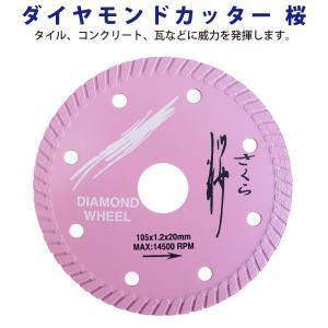 ★1.2mmの薄刃ダイヤモンドカッターです。  ★タイル、コンクリート、瓦などに威力を発揮します。 ...