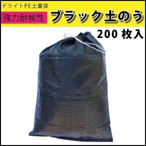 【強力 ブラック土のう袋】 200枚 UV剤入り 3年耐候性 災害、備蓄、土木、防災、土塁用途に最適な土嚢袋です。 SK|kiyo-store