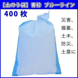 【PE土のう袋】 400枚 青枠 ブルーライン 災害、備蓄、土木、防災、土塁用途に最適な土嚢袋です。 PL|kiyo-store