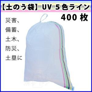 UV土のう袋 400枚 5色ライン 災害、備蓄、土木、防災、土塁用途に最適な土嚢袋です。 PL|kiyo-store