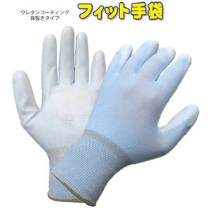 【フィット手袋】 Lサイズ お買い得10双組 背抜き ウレタンコーティング ムレない!ズレない!スベらない!通気性手袋 シンセイ|kiyo-store
