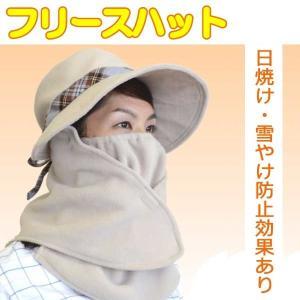 在庫処分! フリースハット 帽子+マスク+ケープの完全防寒 ウインタースポーツから雪かきや農作業、お散歩、通勤、通学に! ベージュ 丸福繊維 910|kiyo-store