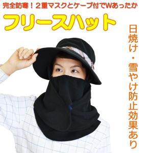 在庫処分! フリースハット 帽子+マスク+ケープの完全防寒 ウインタースポーツから雪かきや農作業、お散歩、通勤、通学に! ブラック 丸福繊維 900|kiyo-store