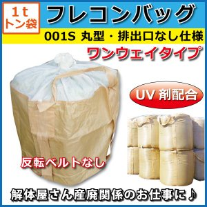 【フレコンバック】 001S 丸型・排出口なし・反転ベルト無し Φ100cm×H70cm 10枚 フレコン・トンパック・フレコンバッグ・トン袋・小さめ|kiyo-store