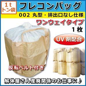 【フレコンバック】 002 丸型・排出口なし・反転ベルト付 1枚 バージン剤100% フレコン・トンパック・フレコンバッグ・トン袋・大型土のう|kiyo-store