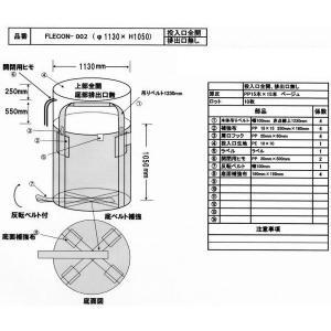 【フレコンバック】 002 丸型・排出口なし・反転ベルト付 1枚 バージン剤100% フレコン・トンパック・フレコンバッグ・トン袋・大型土のう|kiyo-store|02
