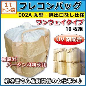 【フレコンバック】 002A 丸型・排出口なし・反転ベルト付 バージン剤100% 10枚 フレコン・トンパック・フレコンバッグ・トン袋・大型土のう|kiyo-store