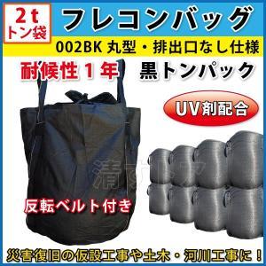 フレコンバック 002BK(黒) 丸型・排出口なし・反転ベルト付 耐候性1年相当 10枚パック フレコン・トンパック・フレコンバッグ・トン袋|kiyo-store